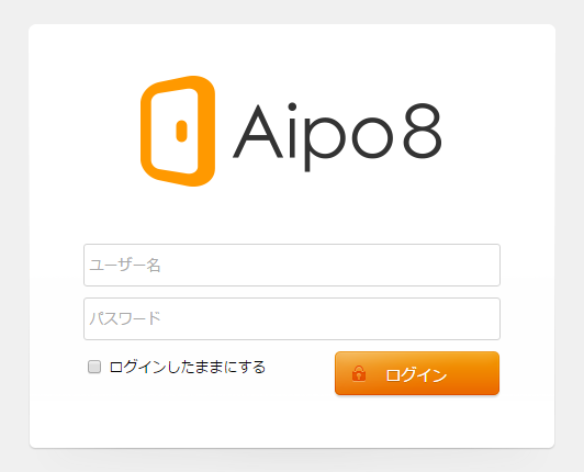 Aipoログイン画面