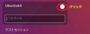Ubuntuのデスクトップ環境を切り換える
