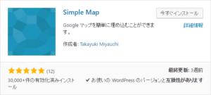 WordPressのSimpleMapプラグイン