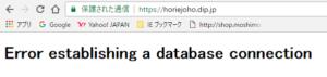 WordPressのデータベース接続エラー