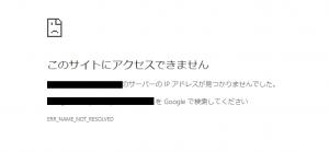 WordPressサイトが突然「このサイトにアクセスできません」となった